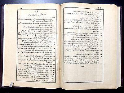 Antiqe Islamic Arabic Book. (Al-Yawaqeet Wa Al-Gawaher) 1959. اليواقيت والجواهر 11