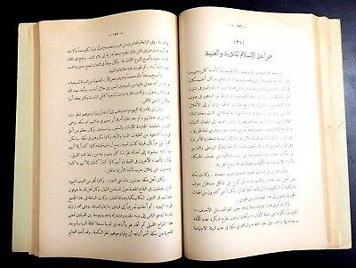 Antiqe Arabic Book. Selat Al-Ilm Be Al-Mogtama. In Sociology. كتاب صلة العلم بال 5