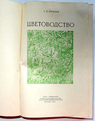 1949 USSR Russia Soviet FLORICULTURE  LANDSCAPE DESIGN Manual Book STALIN EPOCH 4