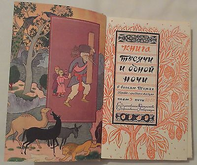 Arab Fairy Tale Thousand and One Nights Set 8 russian book 1959 patterns overs 9