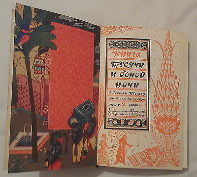 Arab Fairy Tale Thousand and One Nights Set 8 russian book 1959 patterns overs 7