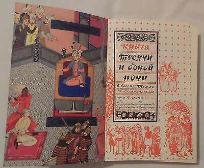 Arab Fairy Tale Thousand and One Nights Set 8 russian book 1959 patterns overs 11