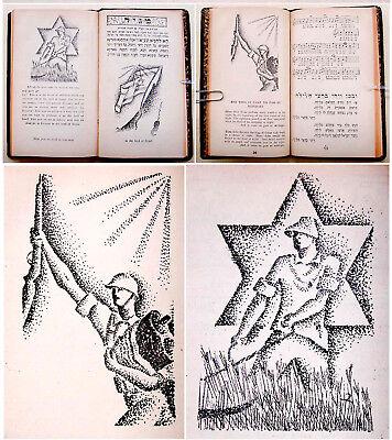 1951 Palestine FINE BEZALEL HAGGADAH Israel LEATHER Jewish INDEPENDENCE Judaica