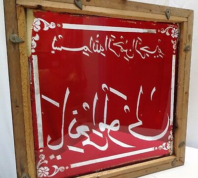 Islamic Calligraphy Glass Itching Work Red Name Of Allah Quran Vintage Collectib 6