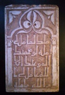 Big And Nice Ancient Spanish Al Andalus Islamic Marble Piece - Cordoba Ummayad 3