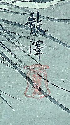 ANTIQUE 19c JAPANESE LARGE WATERCOLOR SCROLL PAINTING W/SEATED TIGER&CALLIGRAPHY