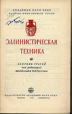 Hellenistic technique. by Academician I.I. Tolstoy Russian Text 1948 Greece Hist 2