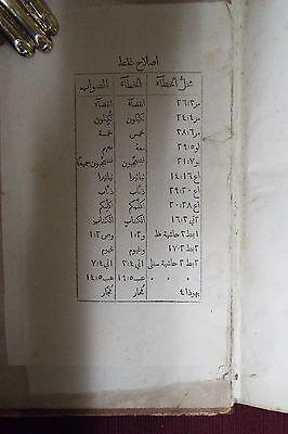1860 Arabic Bible (New Testament) - American Press, Beirut 2