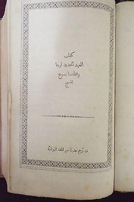 1860 Arabic Bible (New Testament) - American Press, Beirut 3