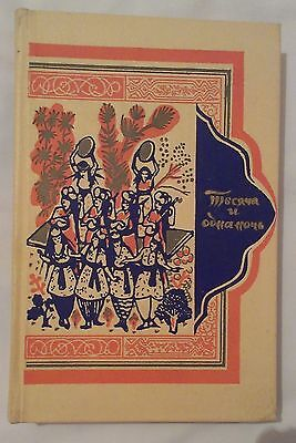 Arab Fairy Tale Thousand and One Nights Set 8 russian book 1959 patterns overs 8