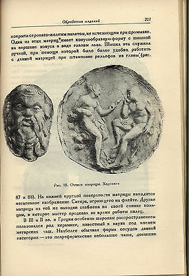 Hellenistic technique. by Academician I.I. Tolstoy Russian Text 1948 Greece Hist 5