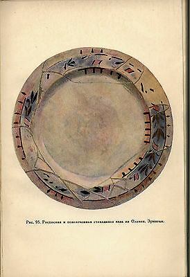 Hellenistic technique. by Academician I.I. Tolstoy Russian Text 1948 Greece Hist 4