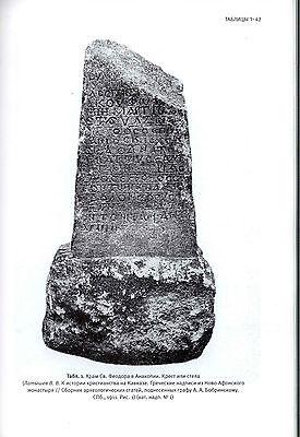 The Art of the Abkhazian kingdom VIII-XI centuries. Christian monuments Anakopia 2