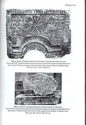 The Art of the Abkhazian kingdom VIII-XI centuries. Christian monuments Anakopia 3