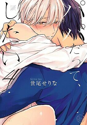 Japanese Manga Boys Love BL Comic Book Kamisama no Uroko vol.1-2 set New