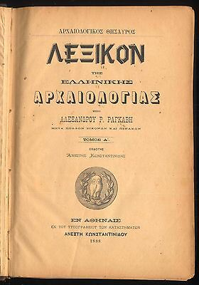 #25588 Greece 1888.Lexicon of the Greek Archeology.2 books/1 volume.ΒΙΒΛΙΟ 2