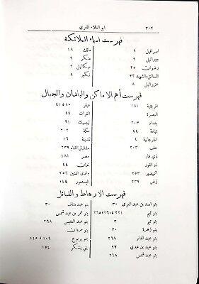 ARABIC LITERATURE BOOK (Resalat AL-Malaeca) by Abu al-ʿAlaʾ al-Maʿarri 7