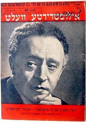 1957 Jewish YIDDISH PHOTO MAGAZINE Music HUBERMAN Rubinstein TOSCANINI Stern IPO 5