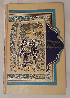 Arab Fairy Tale Thousand and One Nights Set 8 russian book 1959 patterns overs 4