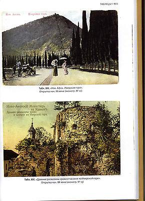 The Art of the Abkhazian kingdom VIII-XI centuries. Christian monuments Anakopia 5