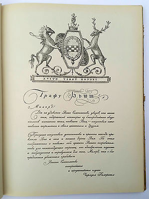 """1939 Charles Cameron Architect """"TERMS of ROMANS"""" Illustrated Book Russian Edit. 2"""
