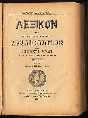 #25588 Greece 1888.Lexicon of the Greek Archeology.2 books/1 volume.ΒΙΒΛΙΟ 3
