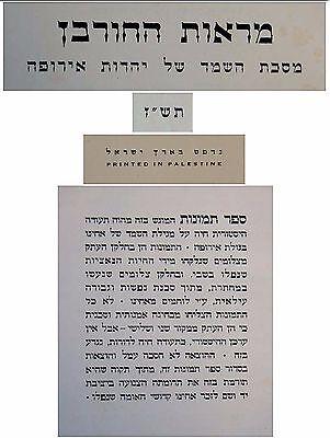 1946 Palestine HOLOCAUST Atrocities JEWISH PHOTO BOOK Israel JUDAICA Hebrew RARE 3