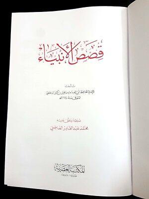 ARABIC ISLAMIC BOOK.(Prophets' Stories) P in 2016. كتاب قصص الأنبياء 2