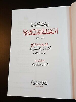 ISLAMIC ARABIC SOFI Book of Wisdom Classics of Western Spirituality By Ibn Ata 2