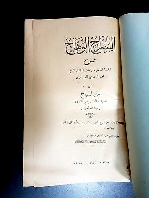 ANTIQUE ISLAMIC ARABIC BOOK. (Fiqh Shfi'i) PRINTED IN EGYPT 1933 2