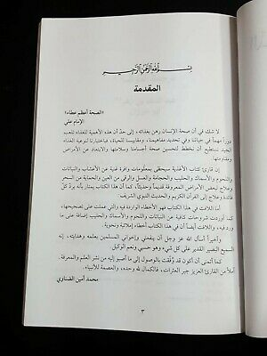ANTIQE ARABIC MEDICAL BOOK. Activity in Foods BY Ibn Zuhr. P 2002 2