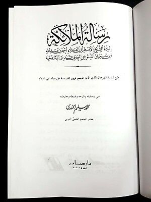 ARABIC LITERATURE BOOK (Resalat AL-Malaeca) by Abu al-ʿAlaʾ al-Maʿarri 2