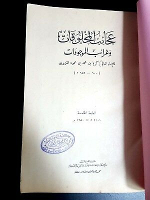 ARABIC ANTIQUE SCIENTIFIC BOOK. (AGAEIB AL-MAKLOQAT) The wonders of creatures 19 2