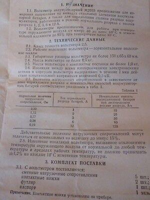 USSR Voltmeter battery СССР Вольтметр аккумуляторный М-2033 ГОСТ 1981 год 9