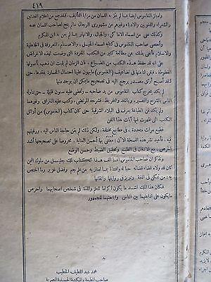 Antique Islamic printed Book Urdu Language DATED Manuscript Pattern Subject ? 10