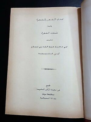 ARABIC ANTIQUE LITERATURE BOOK (al-Shi'r wal-Shu'arā) reprinted of Brill 1902 2