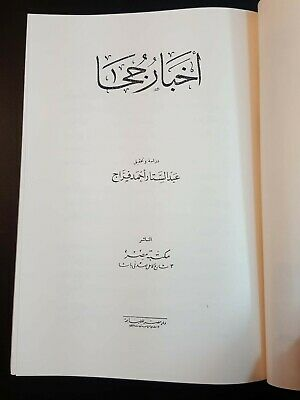 ANTIQUE ARABIC LITERATURE BOOK Tales of Juha Goha Djoha Nasreddin كتاب أخبار جحا 3