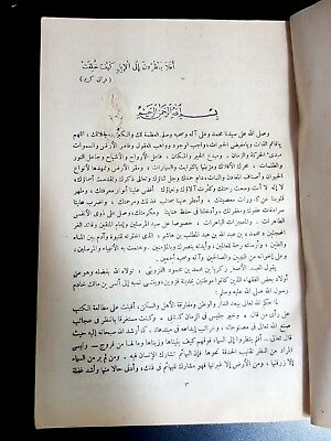 ARABIC ANTIQUE SCIENTIFIC BOOK. (AGAEIB AL-MAKLOQAT) The wonders of creatures 19 3