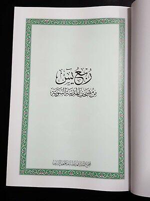 The holy Quran  Koran. Quarter Of  yāsīn Yaseen . King Fahad  P. Madinah 2018 2
