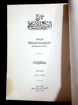 ARABIC ANTIQUE BOOK.( History of Islamic legislation) P in 1970 2