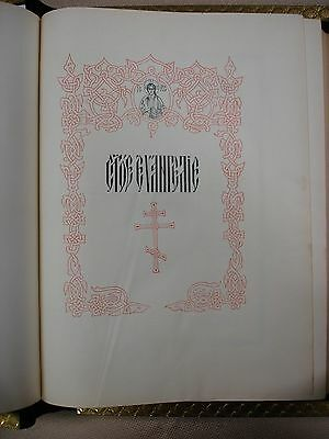 Eastern European Bible 19th Century FOLIO - FBHP-2 2 • CAD $819.00