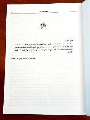 Antique Arabic Book. The Muqaddimah Ibn Khaldun P 2017.  مقدمة ابن خلدون 3