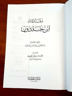 Antique Arabic Book. The Muqaddimah Ibn Khaldun P 2017.  مقدمة ابن خلدون 2