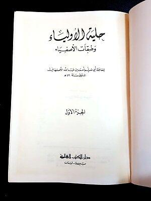 ANTIQUE ISLAMIC HISTORICAL BOOK.  (Heliah AL-Awlia) By al-Isfahani 3