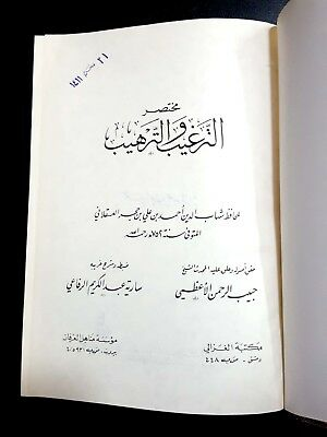 ANTIQUE ISLAMIC BOOK (Muktasar Al-targeeb) PROPHET HADITH By Ibn Hagar 1981 2