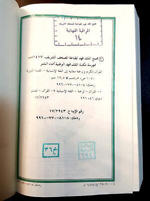 The Holy Quran  Koran. Arabic Text, Spanish Translation. King Fahad  Printing In 10