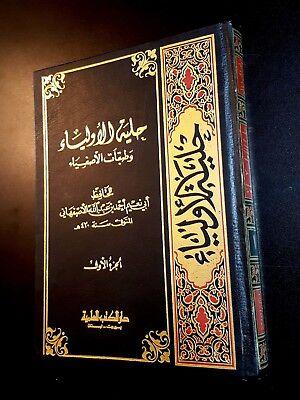 ANTIQUE ISLAMIC HISTORICAL BOOK.  (Heliah AL-Awlia) By al-Isfahani 2