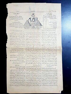 Arabic antique. The 1st  edition of AL-Ahram Newspaper 1876(The Pyramids)reprint
