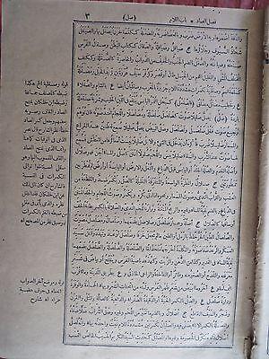 Antique Islamic printed Book Urdu Language DATED Manuscript Pattern Subject ? 5