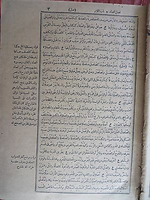 Islamic subject Antique Book SIGNED Urdu Language DATED Manuscript Pattern 5